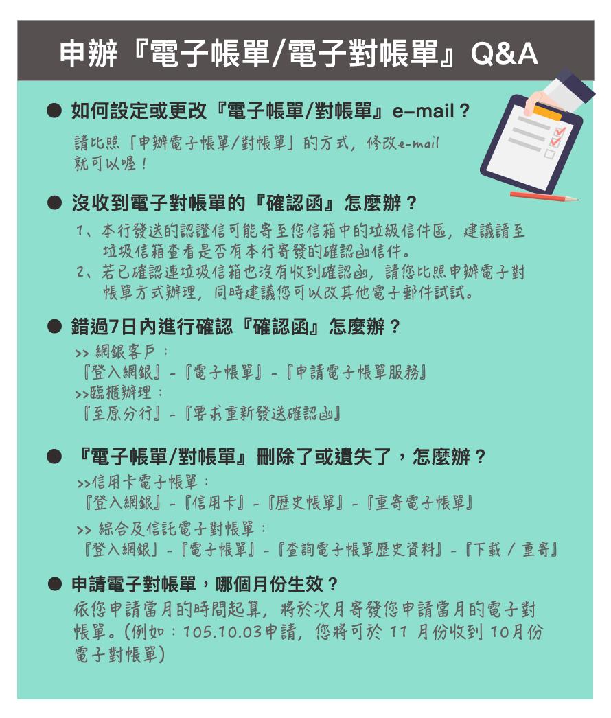 三信商銀申辦電子帳單/電子對帳單Q&A