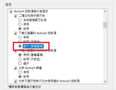下載已簽署的ActiveX控制項
