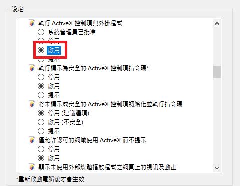 執行ActiveX控制項與外掛程式