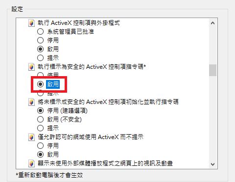 執行標示為安全的ActiveX控制項指令碼