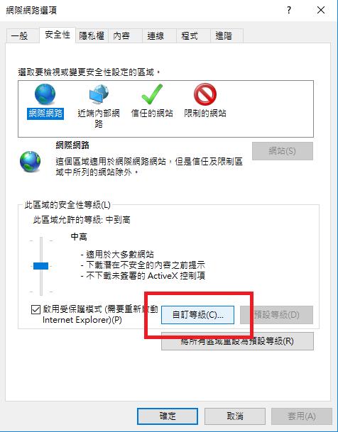 IE網際網路選項
