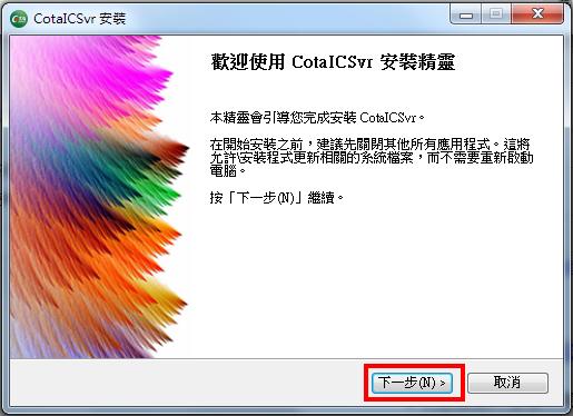 安裝檔案1