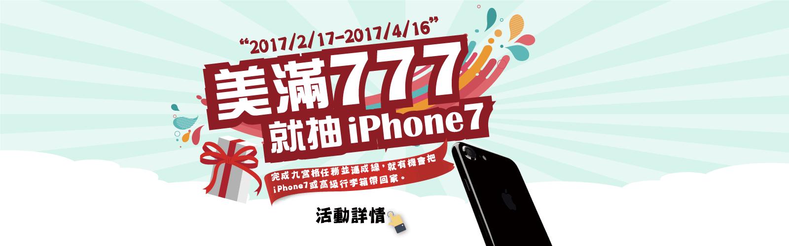 美滿777 就抽iPhone7